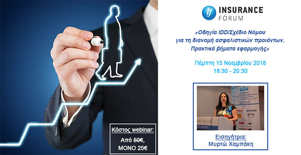 Οδηγία IDD / Σχέδιο Νόμου για τη διανομή ασφαλιστικών προϊόντων – Πρακτικά βήματα εφαρμογής, Webinar από το insuranceforum.gr