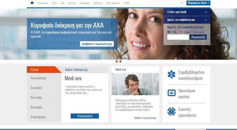Νέο καινοτόμο website από την ΑΧΑ