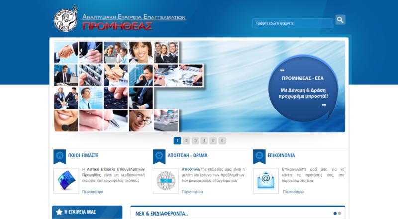Ιστοσελίδα επιχειρηματικής ενημέρωσης από την «ΠΡΟΜΗΘΕΑ ΑΕΕ» του ΕΕΑ
