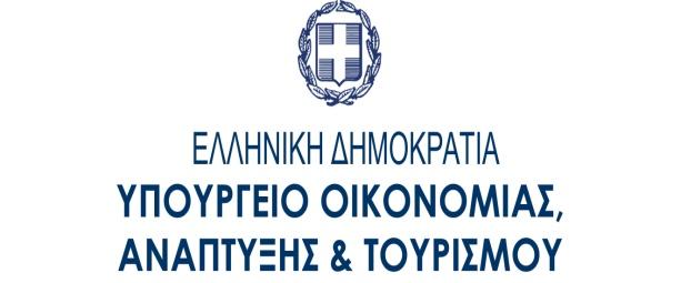 10 εκατ. ευρώ στις Περιφέρειες Βορείου & Νοτίου Αιγαίου από το Υπουργείο Οικονομίας Ανάπτυξης και Τουρισμού για το προσφυγικό ζήτημα