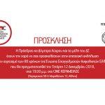 Εκδήλωση ΕΕΑΕ για την επέτειο των 80 ετών