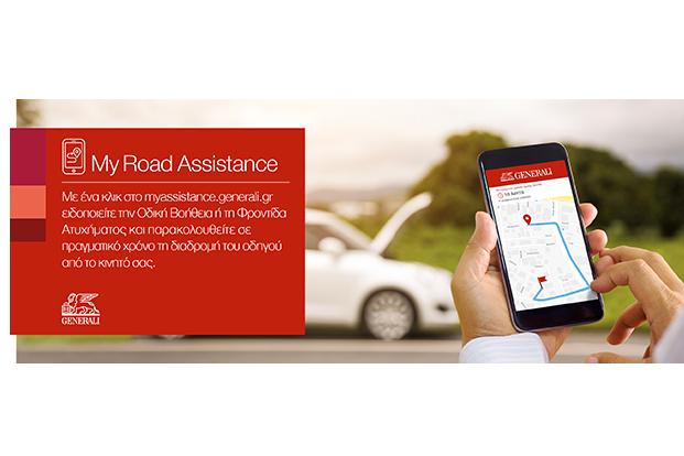Generali με  Europ Assistance για on Line Οδική βοήθεια & φροντίδα ατυχήματος