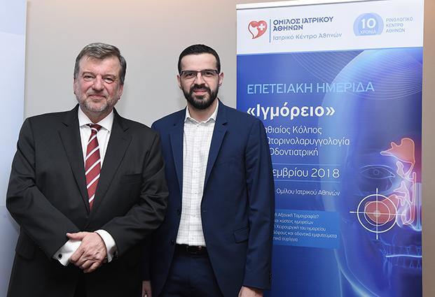 Όμιλος Ιατρικού Αθηνών: Επετειακή Ημερίδα για Ωτορινολαρυγγολογία & Οδοντιατρική
