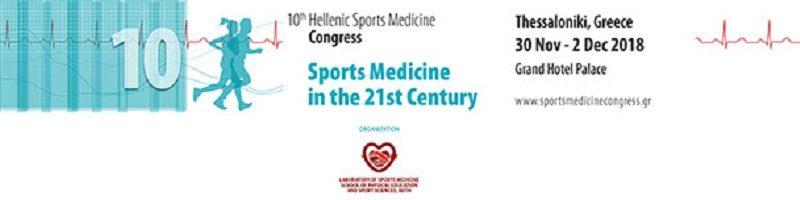 10ο Πανελλήνιο Συνέδριο Ιατρικής της Άθλησης: Αιφνίδιοι θάνατοι & ντόπινγκ