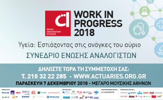 Συνέδριο για την ΥΓΕΙΑ της Ένωσης Αναλογιστών Ελλάδος