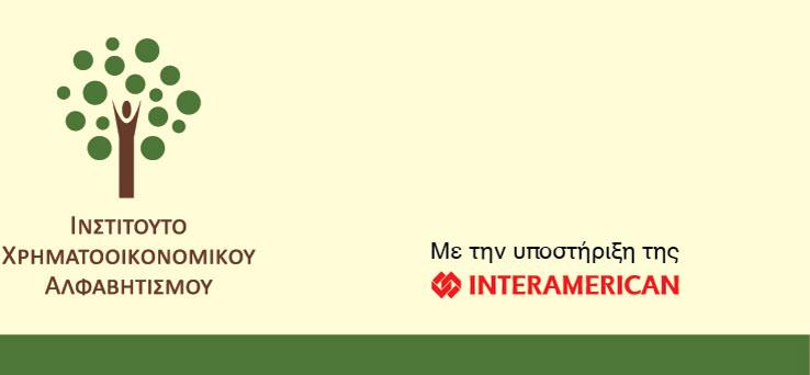 Παρουσίαση του Ελληνικού Ινστιτούτου Χρηματοοικονομικού Αλφαβητισμού