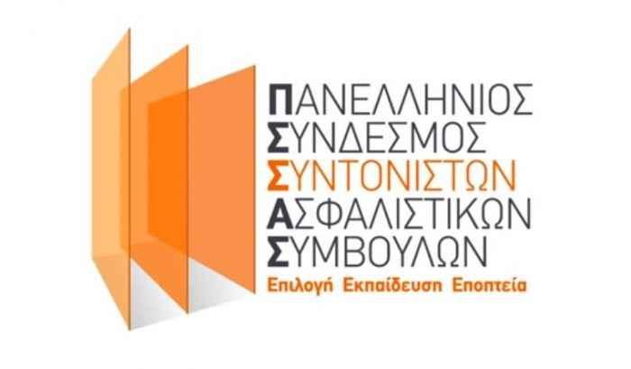 Εκπαιδευτικό Πρόγραμμα με συνεργασία ΠΣΣΑΣ, ΕΙΑΣ και Πανεπιστήμιο Πειραιώς