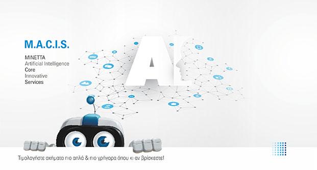 ΜΙΝΕΤΤΑ: Νέα υπηρεσία τιμολόγησης M.A.C.I.S. στο online σύστημα των συνεργατών