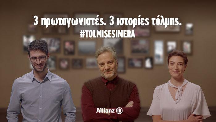 #Tolmisesimera: Νέα διαφημιστική καμπάνια από την Allianz