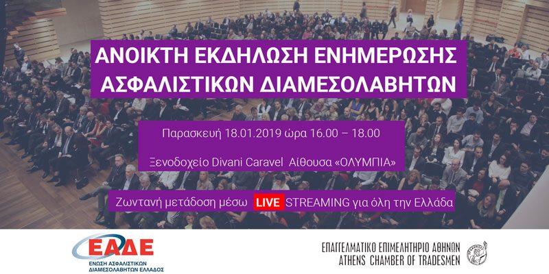 Ζωντανή μετάδοση μέσω live streaming της ανοικτής εκδήλωσης ΕΑΔΕ-ΕΕΑ