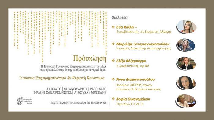 Εκδήλωση της Επιτροπής Γυναικείας Επιχειρηματικότητας του ΕΕΑ στο Money Show (19/01)