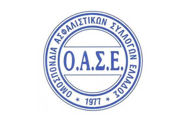 ΟΑΣΕ: κατάργηση αμοιβών μεσολάβησης υπαλλήλων ασφαλιστικών εταιρειών