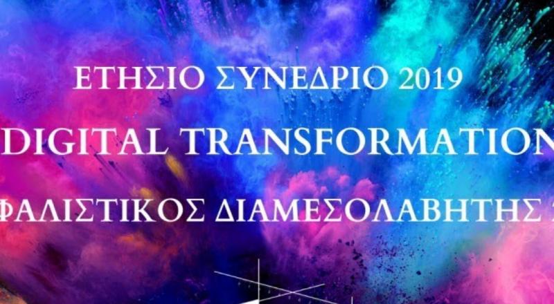 Ζωντανή Μετάδοση-Ετήσιο συνέδριο 2019 Digital Transformation – Ασφαλιστικός Διαμεσολαβητής 2025