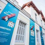 ΑΧΑ: Ψηφιακή έκθεση «Σεισμός στο Μουσείο» – Ημερίδα για το κοινό