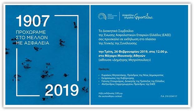 Αύριο η εκδήλωση της ΕΑΕΕ με θέμα: «1907-2019, Στο μέλλον με ασφάλεια»