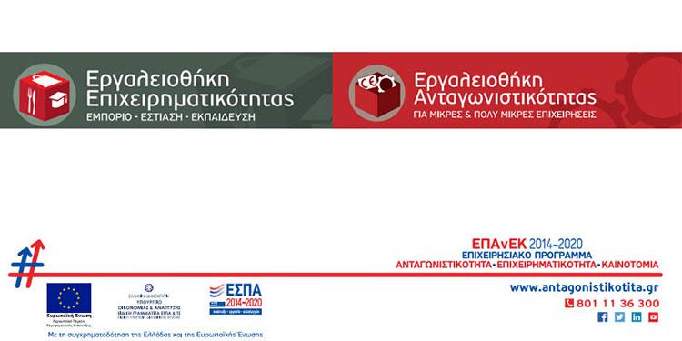 ΕΕΑ: Σήμερα η ανοικτή ενημερωτική εκδήλωση για την «Εργαλειοθήκη Επιχειρηματικότητας» – «Εργαλειοθήκη Ανταγωνιστικότητας»