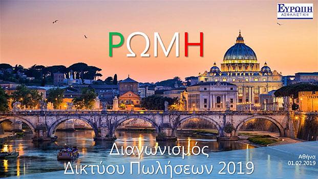 Οι «πρώτοι» της ΕΥΡΩΠΗ πάνε στη Ρώμη