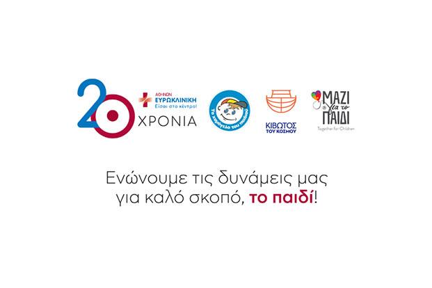 ΕΥΡΩΚΛΙΝΙΚΗ ΑΘΗΝΩΝ: Στους κορυφαίους που διαμορφώνουν την εταιρική υπευθυνότητα στην Ελλάδα