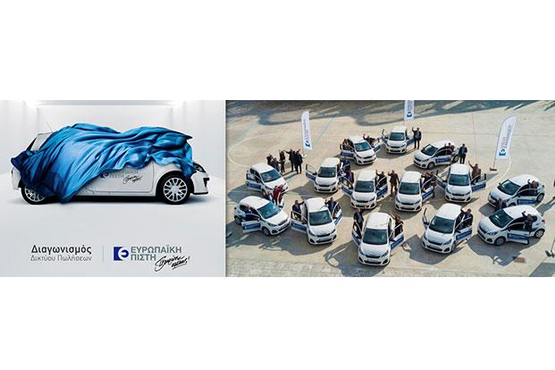 """Ευρωπαϊκή Πίστη: Ολοκληρώθηκε ο διαγωνισμός """"Οδήγησε εσύ αυτό το αυτοκίνητο"""""""