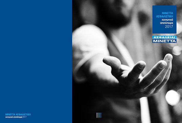 ΜΙΝΕΤΤΑ: Δέσμευση στην κοινωνία & απολογισμός έργου