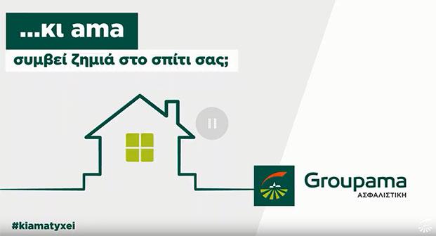 Groupama Ασφαλιστική: Εγγυάται αποζημίωση 5.000€ μέσα σε 7 ημέρες