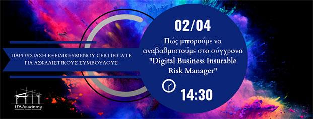 IFAAcademy Webinar: «Καινοτομία στις ασφαλίσεις επιχειρηματικών κινδύνων»