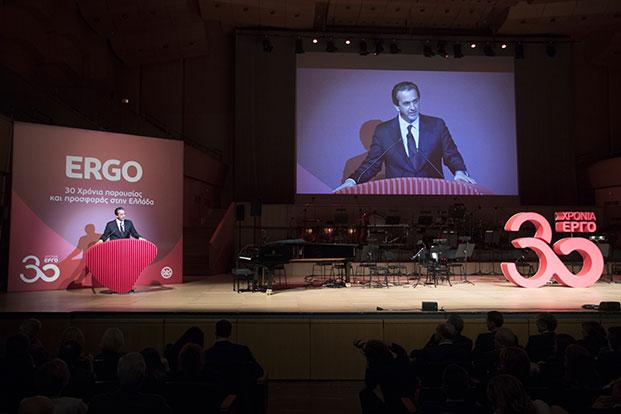 "ERGO Ασφαλιστική: ""30 Χρόνια Έργο"""