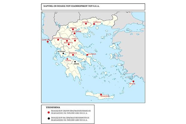 Συνεχίζεται σε Άργος & Αγρίνιο το οδοιπορικό του ΕΕΑ για την IDD