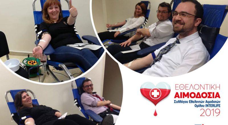 Αιμοδοσία από το Σύλλογο Εθελοντών Αιμοδοτών INTERLIFE