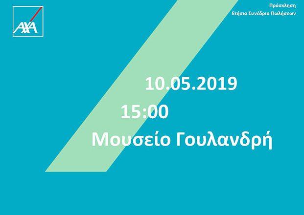 Ετήσιο (2019) Συνέδριο Πωλήσεων AXA