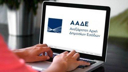 ΑΑΔΕ: Οδηγίες προς τις εφορίες για τα λάθη στις 120 δόσεις