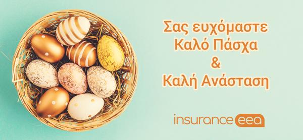 Ευχές από το Insurance-eea