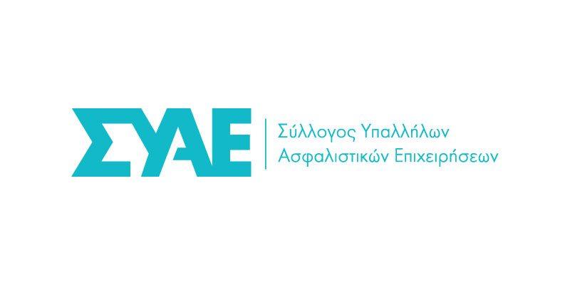 ΣΥΑΕ: Αποζημιώσεις των  Πρώην Εργαζομένων της ασφαλιστικής εταιρείας  ΕΓΝΑΤΙΑ AAE
