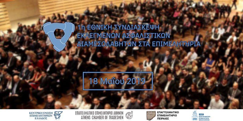 Η 1η Εθνική Συνδιάσκεψη Ασφαλιστικών Διαμεσολαβητών εκλεγμένων στα Επιμελητήρια της χώρας