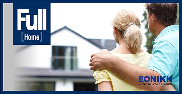 Εθνική Ασφαλιστική: Νέα ευέλικτα προγράμματα Ασφάλισης Κατοικίας Full [Home]