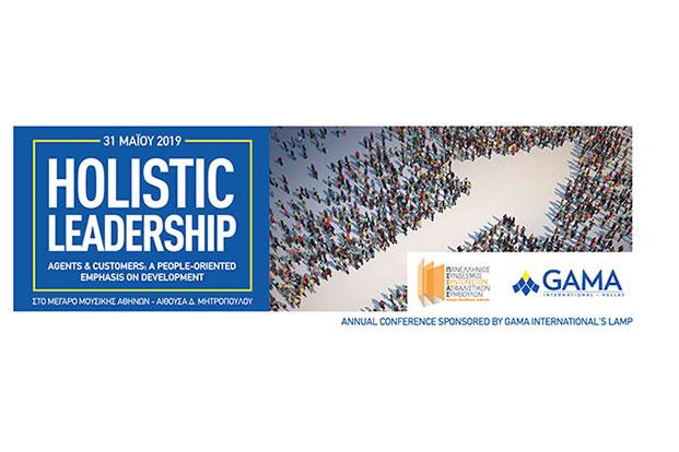 ΠΣΣΑΣ & GAMA: Link για ατομικές εγγραφές στο συνέδριο (31.05.2019)