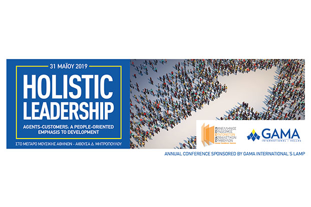 Συνέδριο ΠΣΣΑΣ & GAMA Hellas – Το πρόγραμμα & οι σημαντικοί ομιλητές