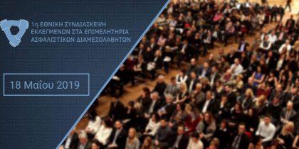 Τι δηλώνουν για την 1η Εθνική Συνδιάσκεψη διαμεσολαβούντες από Σωματεία & Εκλεγμένοι στα Επιμελητήρια της χώρας