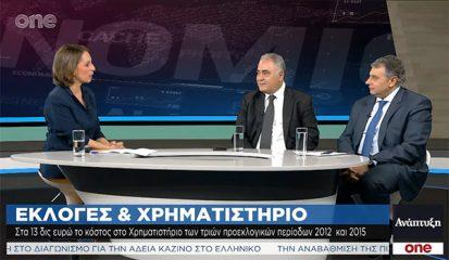 Γ. Χατζηθεοδοσίου στο One Channel: Που πρέπει να εστιάσει η επόμενη κυβέρνηση