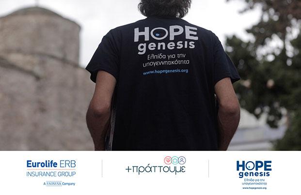 Eurolife ERB: +πράττουμε με τη HOPEgenesis