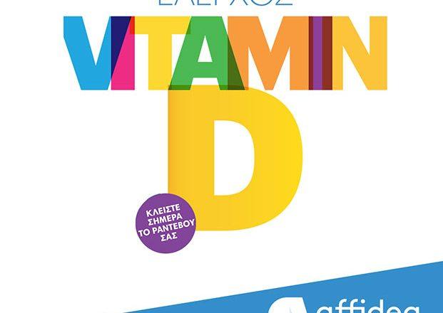 Όμιλος Affidea: Έλεγχος βιταμίνης D όλο τον Ιούλιο