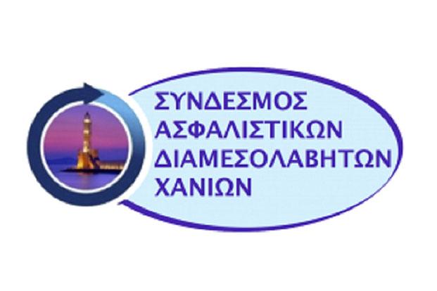 ΣΑΔΧ: Αναγγελία εκλογοαπολογιστικής Γενικής Συνέλευσης