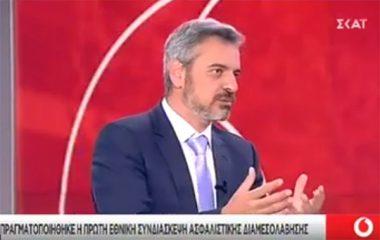 Δ. Γαβαλάκης στον ΣΚΑΪ για την αξία της Ασφαλιστικής Διαμεσολάβησης & την 1η Εθνική Συνδιάσκεψη