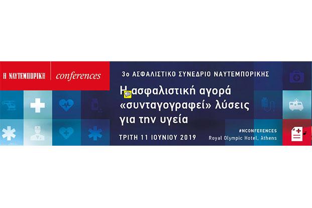 3ο Ασφαλιστικό Συνέδριο Ναυτεμπορικής: H ασφαλιστική αγορά «συνταγογραφεί» λύσεις για την υγεία