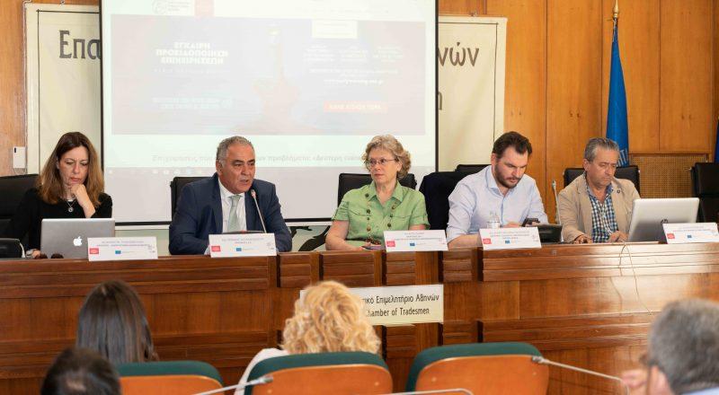Σεμινάριο ΕΕΑ με θέματα τη Ρύθμιση Οφειλών, την Έγκαιρη Προειδοποίηση & τη Δεύτερη Ευκαιρία
