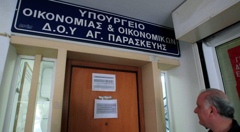 Η απόφαση για την προσέλευση των φορολογουμένων στα Τμήματα Ελέγχου των ΔΟΥ