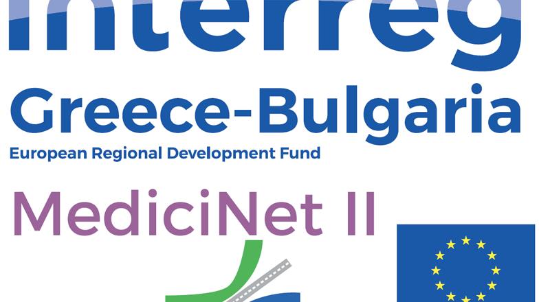 Πρόγραμμα «MediciNet II»: Διασυνοριακή υγεία μεταξύ Ελλάδας & Βουλαγαρίας