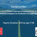 Σεμινάριο: «Οδικός Χάρτης για τη Ρύθμιση Οφειλών, διαπραγμάτευση με τους πιστωτές & επίλυση διαφορών με εξωδικαστική διαβούλευση»