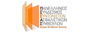 Πανελλήνιος Σύνδεσμος Συντονιστών Ασφαλιστικών Συμβούλων