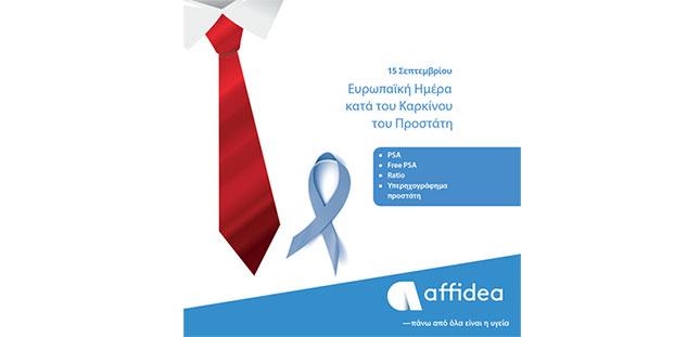 Affidea: Εξετάσεις προληπτικού ελέγχου για τους άνδρες